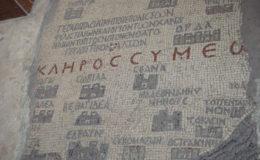 GIORDANIA Chiesa san Giorgio – mosaico di Madaba 17-25 feb 2008 (22)